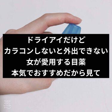 ロートCキューブ プレミアムフィット(医薬品)/ロート製薬/その他を使ったクチコミ(1枚目)
