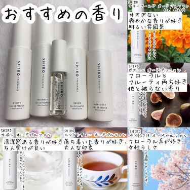 サボン オードパルファン/SHIRO/香水(レディース)を使ったクチコミ(7枚目)
