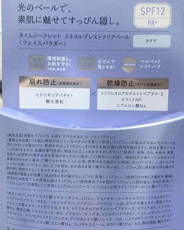 タイムシークレット ミネラルプレストクリアベール/TIME SECRET/プレストパウダーを使ったクチコミ(3枚目)