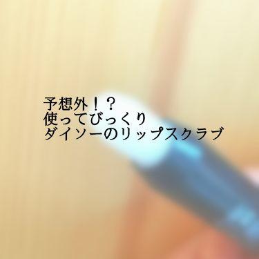 UR GLAM LIP SCRUB(リップスクラブ)/DAISO/リップケア・リップクリームを使ったクチコミ(1枚目)