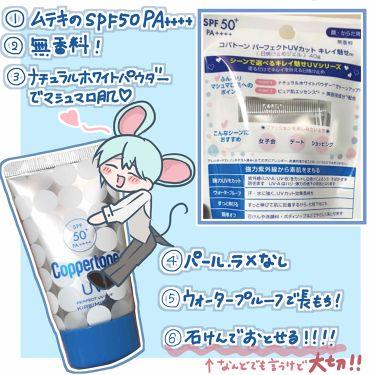 キレイ魅せUVマシュマロ肌/コパトーン/日焼け対策・ケアを使ったクチコミ(2枚目)