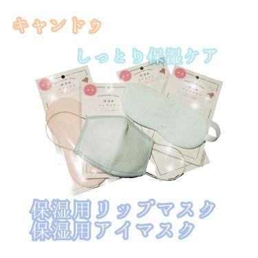 保湿用リップマスク/キャンドゥ/その他スキンケアグッズを使ったクチコミ(1枚目)
