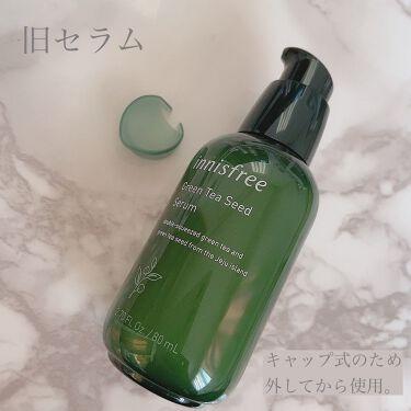 グリーンティ―シード セラム N/innisfree/美容液を使ったクチコミ(2枚目)