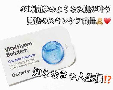 バイタル ハイドラ ソリューション カプセル/DrJart+(ドクタージャルト)/美容液を使ったクチコミ(1枚目)