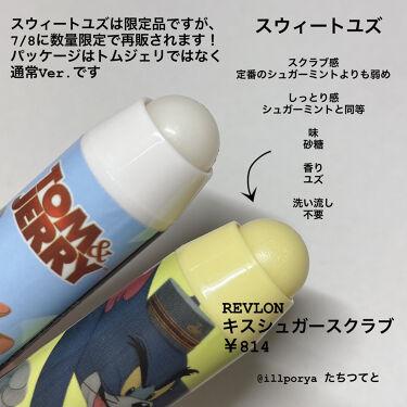 バブルガムフレーバー リップスクラブ/ラッシュ/リップケア・リップクリームを使ったクチコミ(6枚目)