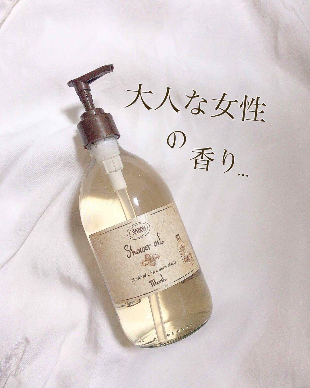麝香沐浴油