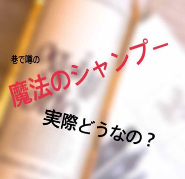 oggiotto/oggi otto/シャンプー・コンディショナーを使ったクチコミ(1枚目)