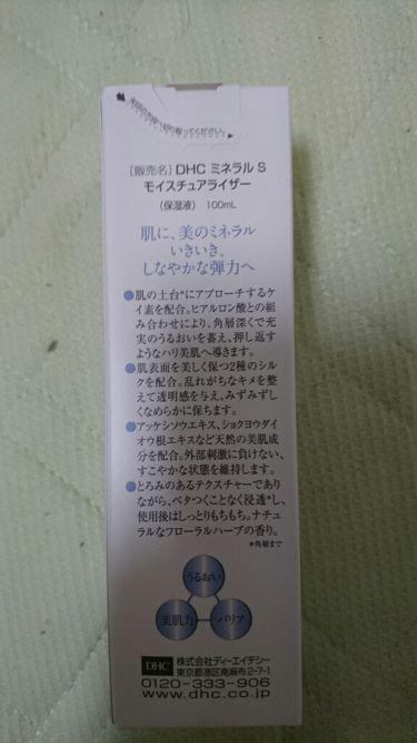 ミネラル S モイスチュアライジー/DHC/美容液を使ったクチコミ(3枚目)