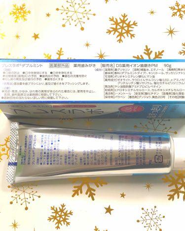 薬用イオン歯みがき ブレスラボ ダブルミント/ブレスラボ/歯磨き粉を使ったクチコミ(3枚目)
