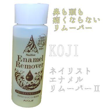 エナメルリムーバーⅡ/ネイリスト/除光液を使ったクチコミ(1枚目)