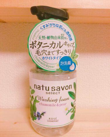 フォームウォッシュ (モイスト)/natu savon(ナチュサボン)/洗顔フォームを使ったクチコミ(1枚目)