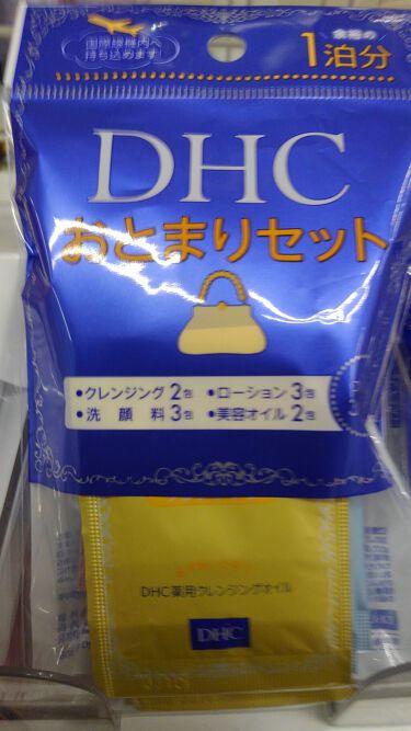DHCおとまりセット/DHCプチ/トライアルキットを使ったクチコミ(1枚目)