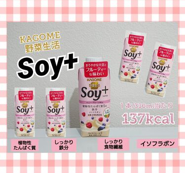 【画像付きクチコミ】KAGOME野菜生活Soy+ベリー・プルーンMix💛豆乳の新作です!!!(私の中での新作です)CM?雑誌?少し曖昧ですが何かの媒体で拝見はしていたのですが、中々商品に出会えず、探しに探してなんと!!会社の売店で出会えました😂野菜生活と...