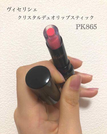 リシェ クリスタルデュオ リップスティック/ヴィセ/口紅 by め  ろ  ん  ぱ  ん   。