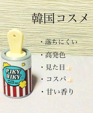 🐰모카🇰🇷🦄さんの「TONYMOLY(トニーモリー/韓国)ピキビキエナメルティント<リップグロス>」を含むクチコミ