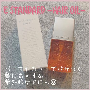 【画像付きクチコミ】ESTANDARDのヘアオイルの紹介!イースタンダードはどのシリーズもフレグランスのように上品に香ります。オイルですがまったくベタつかず、さらさらになります!しっとりとまとまりのある仕上がりが好みの方や、髪のダメージレベルが高い方には...