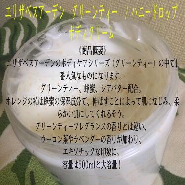 グリーンティー ハニードロップス ボディクリーム/エリザベス アーデン(海外)/ボディクリームを使ったクチコミ(2枚目)
