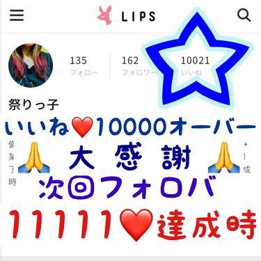 祭りっ子 on LIPS 「【お知らせ】有難いことに10000いいね❤達成致しました!本当..」(1枚目)