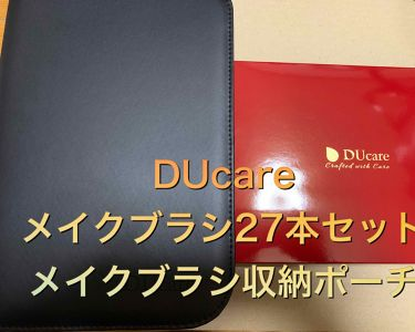メイクブラシセット/DUcare/メイクブラシを使ったクチコミ(1枚目)