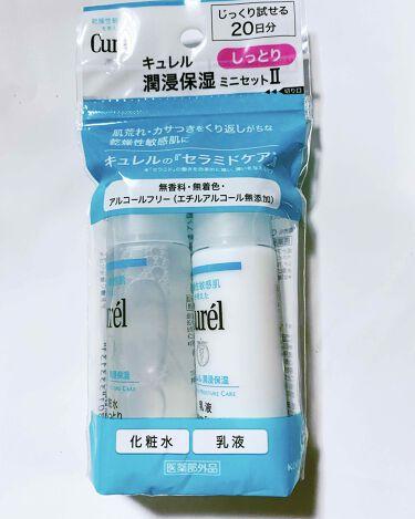 潤浸保湿 ミニセット II しっとり/Curel/トライアルキットを使ったクチコミ(1枚目)