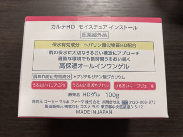 【高保湿オールインワン】カルテHD モイスチュア インストール/カルテHD/オールインワン化粧品を使ったクチコミ(4枚目)