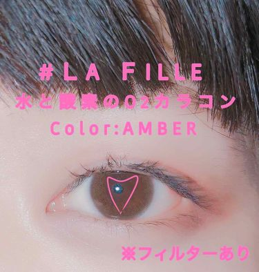 LA FILLE O2Colorcon/カラーコンタクト/その他を使ったクチコミ(1枚目)