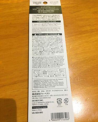 UR GLAM SLIM SKETCH EYEBROW PENCIL(スリムスケッチアイブロウペンシル)/DAISO/アイブロウペンシルを使ったクチコミ(2枚目)