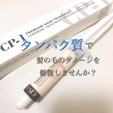CP-1 PREMIUM HAIR TREATMENT /CP-1/ヘアパック・トリートメントを使ったクチコミ(1枚目)