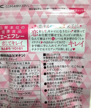 恋してキレイ 30日分/エーエフシー/美肌サプリメントを使ったクチコミ(2枚目)