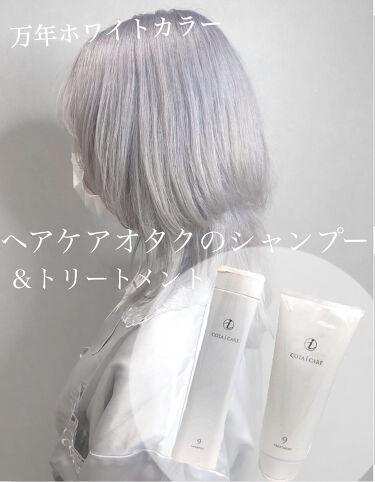 アイケアシャンプー9/コタ/シャンプー・コンディショナーを使ったクチコミ(1枚目)
