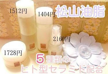肌をうるおす保湿クリーム/肌をうるおす保湿スキンケア/フェイスクリームを使ったクチコミ(1枚目)