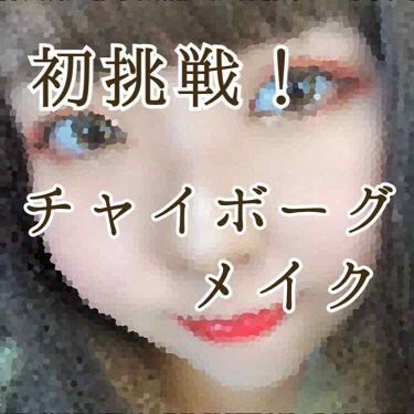 ソ  ウ 🧸 on LIPS 「🌟チャイボーグメイクに挑戦してみました🌟最近キテるチャイボーグ..」(1枚目)