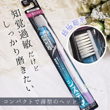 システマハブラシ/システマ/歯ブラシ・デンタルフロスを使ったクチコミ(1枚目)