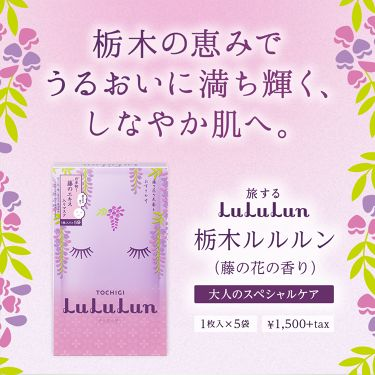 \ 栃木からのリッチな贈り物! /  LIPS女子のみんなー♪ ルルルンです♡  地域限定『旅するルルルン』シリーズより「栃木ルルルン(藤の花の香り)」が登場!  オリジナルの藤のエキスを使用した、特別なルルルンだよ! 栃木県近郊のお土産屋などで発売中♪  やさしい藤の花の香りとともに、しっとりしなやか肌を手に入れましょーっ♪   ▼「栃木ルルルン(藤の花の香り)」公式ページ       https://lululun.com/tabisuru/fujinohana/   ▼ ルルルン公式HP   https://lululun.com/   #ごきげんをつくる, #ルルルン, #LuLuLun #エイジングケア, #パック, #保湿, #スキンケア #地域限定, #新商品, #栃木, #お土産, #うるおい #フェイスマスク, #skincare, #cosme #beauty, #化粧水, #コスメ, #ビューティ #毎日, #毎日マスク, #朝夜使い, #朝マスク, #夜マスク   💕ルルルン公式SNS💕 新商品ニュースも配信中ᵕ ᵕ♪ Instagram:https://www.instagram.com/lululun_jp/ Twitter:https://twitter.com/lu3jp Facebook:https://www.facebook.com/lu3jp