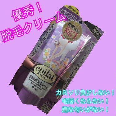 ✩幻空✩さんの「エピラット除毛クリームキット敏感肌用<脱毛・除毛>」を含むクチコミ