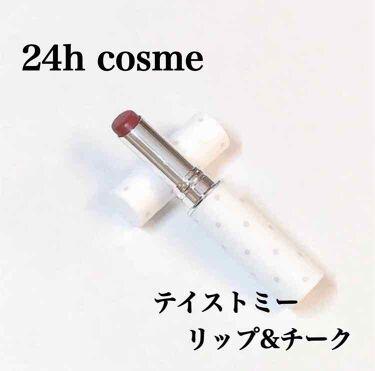 テイストミー リップ&チーク/24h cosme/ジェル・クリームチークを使ったクチコミ(1枚目)