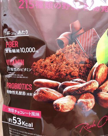 カカオ酵素ダイエット/vegie(ベジエ)/健康サプリメントを使ったクチコミ(3枚目)