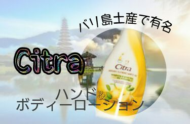 ハンド & ボディ ローション/Citra(チトラ)/ボディローションを使ったクチコミ(1枚目)