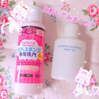 忍野さんの「資生堂 スポンジクリーナー<その他化粧小物>」を含むクチコミ
