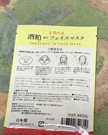 京都伏見 酒粕配合フェイスマスク/その他/シートマスク・パックを使ったクチコミ(2枚目)