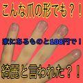 ☀️CHISATO☘️のクチコミ「爪の形なんか関係ない!  爪もメイ...」