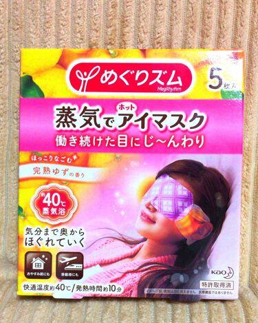 蒸気でホットアイマスク 完熟ゆずの香り/めぐりズム/その他グッズを使ったクチコミ(1枚目)