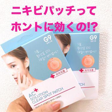 G9スキン Aパッチ/スキンガーデン(韓国)/その他スキンケアグッズを使ったクチコミ(1枚目)