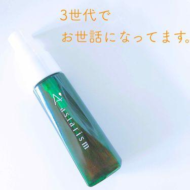 アスタリズム/その他/美容液を使ったクチコミ(1枚目)