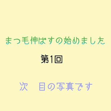 ラッシュケアエッセンス/CANMAKE/まつげ美容液を使ったクチコミ(1枚目)