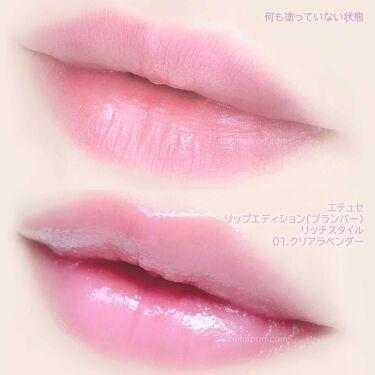 リップエディション (ティントルージュ)/ettusais/口紅を使ったクチコミ(5枚目)