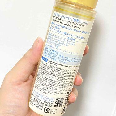 極潤プレミアム ヒアルロン液(ハダラボスーパーモイスト化粧水b)/肌ラボ/化粧水を使ったクチコミ(2枚目)