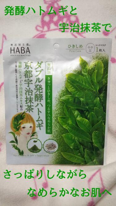 ダブル発酵ハトムギ京都宇治抹茶マスク/HABA/シートマスク・パックを使ったクチコミ(1枚目)