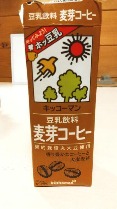 豆乳飲料 麦芽コーヒー/キッコーマン飲料/ドリンクを使ったクチコミ(2枚目)