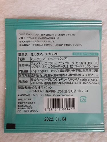 AMOMAミルクアップブレンド/AMOMAナチュラルケア(アモーマナチュラルケア)/ドリンクを使ったクチコミ(2枚目)